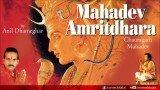 Aayi Mahashivratri Dhuni Apni Ramayi I Shivaratri Special on Chauragarh Mahadev (Mahadev Amritdhara)