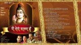 Main Teri Sharan Hoon Shiv Bhajans Full Audio Songs Juke Box