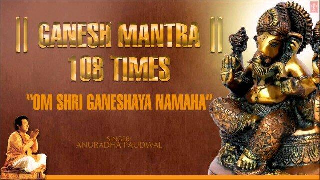 Om Shri Ganeshaya Namaha 108 Times By Anuradha Paudwal I ...