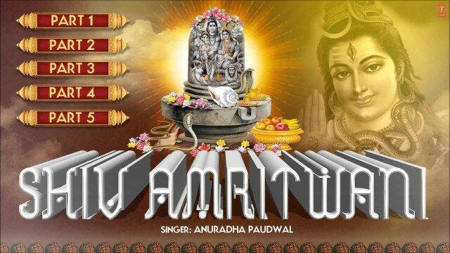 Sampoorna Shiv Amritwani Full By Anuradha Paudwal Full Audio Song Juke Box I Shri Shiv Amritwani
