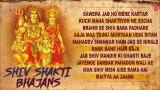 Shiv Shakti Bhajans By Anup Jalota, Udit Narayan, Sonu Nigam, Hariharan, Anuradha Paudwal