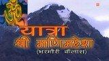 Yatra Holy Places – Yatra Manimahesh I (Bharmauri Kailash)