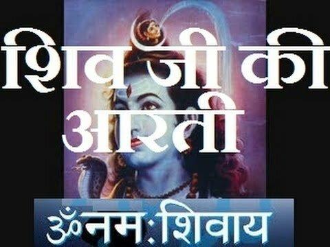 'ओम जय शिव ओंकारा' –  भगवान शिव जी की आरती