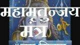 """महामृतुन्जय मंत्र"" – भगवान शिव का महामंत्र"