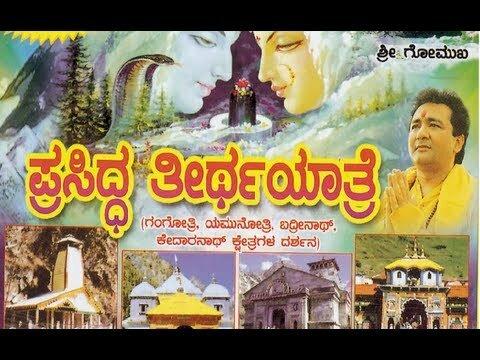 Char Dham Yatra Kannada Prasiddha Teertha Yatra Kannada