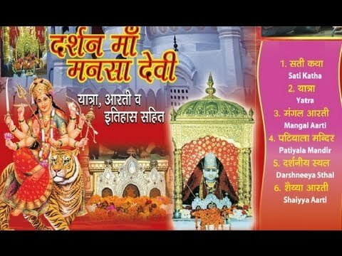 Darshan Maa Mansa Devi (Yatra, Aarti, Itihaas) with Mangal Aarti, Patiyala Mandir, Shaiyya Aarti