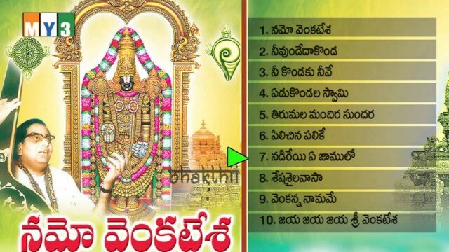 Ghantasala Lord Venkateswara Swamy Songs – Juke Box – Namo Venkatesa – BHAKTHI