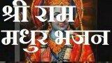 Jai Shri Ram – Mujhe Apni Sharan Mein Le Lo Ram