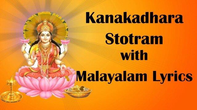 Kanakadhara stotram with Malayalam
