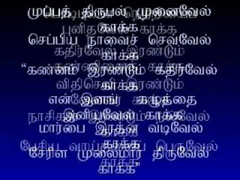 Kanda sasti kavasam with Tamil Lyrics – Sulamangalam sisters