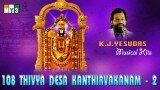 Lord Balaji Songs – 108 Thivya Desa Kanthirvakanam part 2 – JUKEBOX