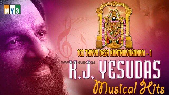 Lord Balaji Songs -108 Thivya Desa Kanthirvanakam 1 – YESUDAS