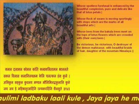 Mahisasura Maridini Stotram – Complete version – PART II