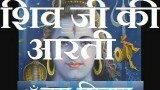 Om Jai Shiv Omkara – Lovely Aarti of Lord Shiva
