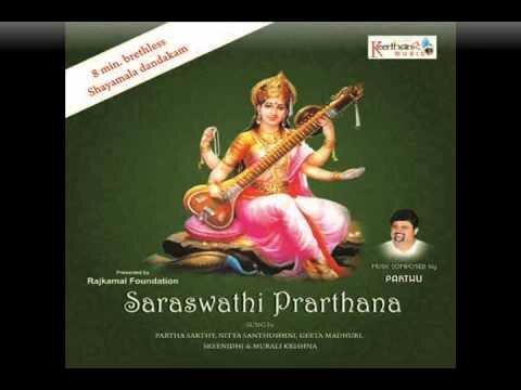 Saraswati Stotra – Ya Kundendu Tushara Hara Dhavala