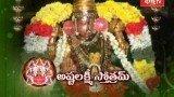 Sri Ashta Lakshmi Stotram – Telugu