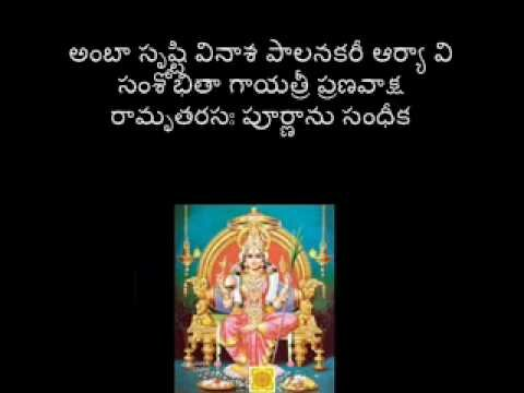 Sri Raja Rajeshwari Stotram Telugu With Scripts