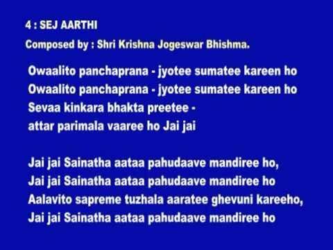 Sri Shirdi Saibaba – 04 Shej Aarati with English lyrics