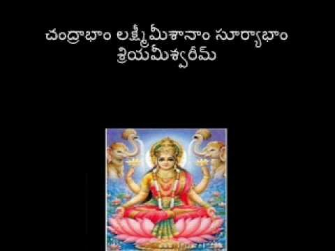Sri Suktam Telugu