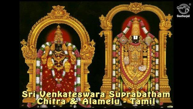 Sri Venkateswara Suprabatham – Tamil [Full] – Chitra & Alarmelu