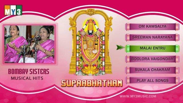 Venkateshwara Suprabhatham – Bombay Sisters – JUKEBOX
