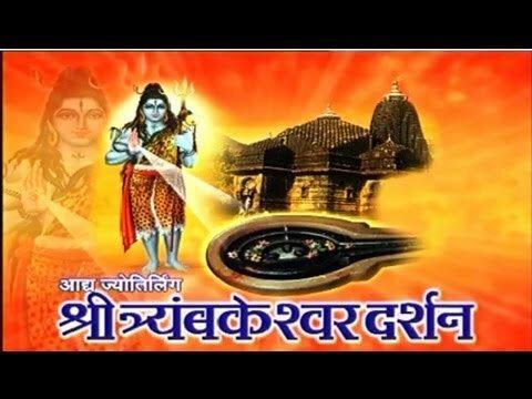 Yatra Holy Places – Trayambakeshwar Darshan I Aadhya Jyotirling Shri Trayambakeshwar Darshana