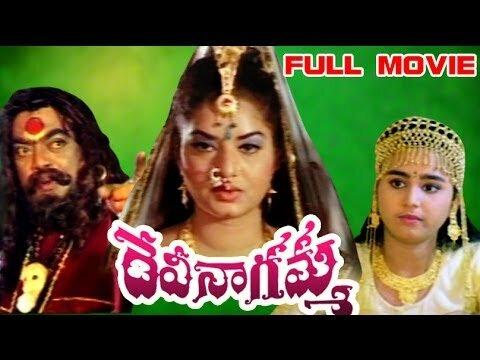 Devi Nagamma Full Length Telugu Moive || DVD Rip