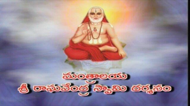 Mantralaya Sri Raghavendra Swami Darshanam