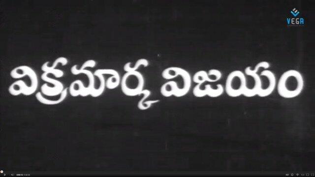 Vikramarka Vijayam Telugu Full Movie