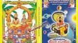 Satya Sandesham – Sri Veera Brahmendra Swamy – MMBM Book