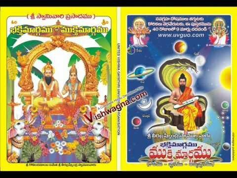 Vinayaamrutha Vakkulu – Sri Veera Brahmendra Swamy – MMBM Book